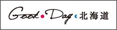 北海道観光振興機構(Good Day 北海道)